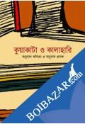 কুয়াকাটা ও কালাহারি : অনুবাদ কবিতা ও অনুবাদ প্রসঙ্গ