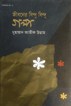 জীবনের বিন্দু বিন্দু গল্প