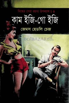 বিশ্বের সেরা রহস্য উপন্যাস : ৩ কাম ইজি-গো ইজি