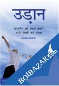 Udaan : Antarman ko Sparsh Karne Wale Lekho ka Sangrah (Paperback)