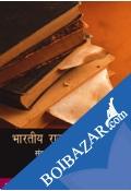 Bharatiya Rajnitik Chintan (in Hindi) (Paperback)
