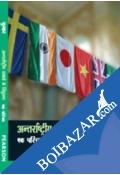 Antarrashtriya Sambandhon ke Siddhanta : Ek Parichay ( in Hindi) (Paperback)
