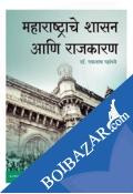 Maharashtrache Shasan Aani Rajkaran (Paperback)