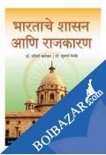 Bhartache Shasan Aani Rajkaran (Paperback)