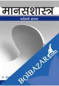 Manasshastra (General Psychology Marathi) : Varte Nache Sashtra(THE SCIENCE OF BEHAVIOUR) (Paperback)
