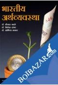 Bharatiya Arthavyavastha (Indian Economy Marathi) : Samasya aani Bhbitaviaa (Paperback)