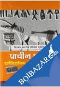 Prachin Bharat : Pragaitihashik se Samantvaad Tak (Paperback)