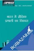 El - Bharat Mein Shaikshik Pranali Ka Vi (Paperback)