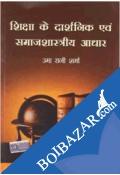 Shiksha Ke Darshanik - Hindi (Paperback)