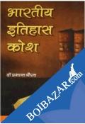 Bharatiya Itihas Kosh (Paperback)