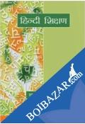 Hindi Shikshan (Paperback)