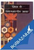 Shiksha Ke Samajastriye Adhar (Paperback)