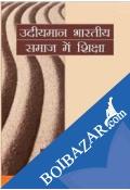 Udyemaan Bhartiye Samaj Mein Shishak (Paperback)