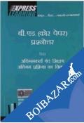 Adhigamkarta Evam Shikshan Adhigam Prakriya Ka Vikas (Paperback)