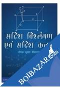 Sadish Vishleshan Evam Sadish Kalan (Paperback)