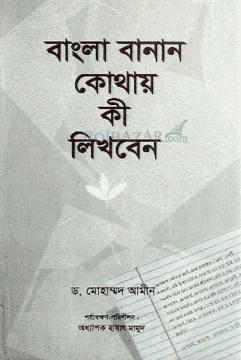 বাংলা বানান কোথায় কী লিখবেন