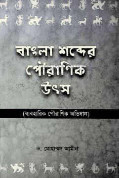 বাংলা শব্দের পৌরাণিক উৎস