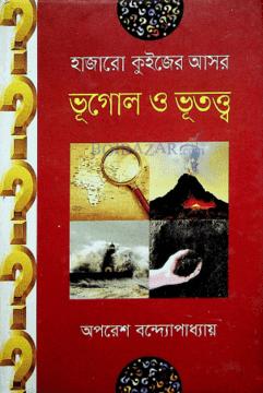 হাজারো কুইজের আসর : ভূগোল ও ভূতত্ত্ব