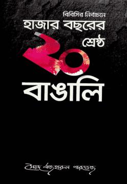 বিবিসির নির্বাচনে হাজার বছরের শ্রেষ্ঠ ২০ বাঙালি (হার্ডকভার)