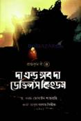 রাজকুমারী - ৪ : দ্য এন্ড অব দ্য ডেভিলস কিংডম