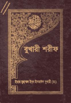 বুখারী শরীফ (১ম-১০ম খণ্ড)