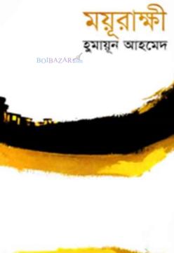 ময়ূরাক্ষী (হিমু সিরিজের প্রথম বই) (হার্ডকভার)
