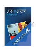 বোকা গোয়েন্দা