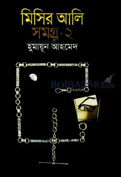 মিসির আলি সমগ্র-২