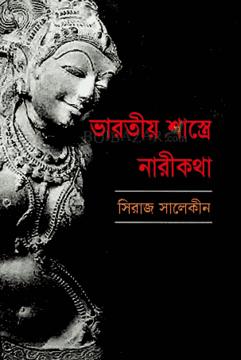 ভারতীয় শাস্ত্রে নারীকথা