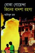 বোকা গোয়েন্দা জিনের বাদশা রহস্য