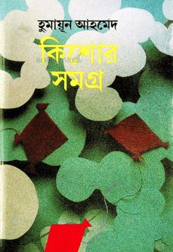 কিশোর সমগ্র