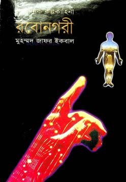 বৈজ্ঞানিক কল্পকাহিনী : রবোনগরী