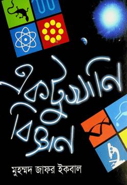 একটুখানি বিজ্ঞান (বাংলা একাডেমী পুরস্কারপ্রাপ্ত ২০১৪)