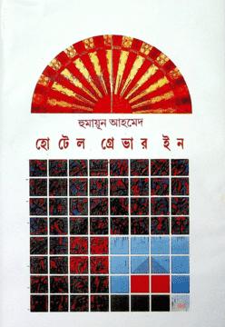হোটেল গ্রেভার ইন