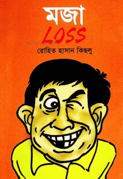 মজা Loss