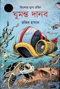 ঘুমন্ত দানব