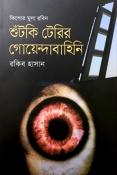 কিশোর মুসা রবিন শুটকি টেরির গোয়েন্দাবাহিনি