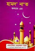 হামদ' না'ত