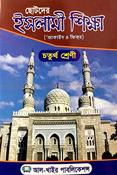 ছোটদের ইসলামী শিক্ষা (চতুর্থ শ্রেণী)