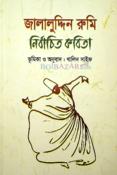 জালালুদ্দিন রুমিঃ নির্বাচিত কবিতা