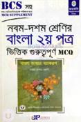 নবম-দশম শ্রেণির বাংলা ২য় পত্র