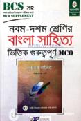 নবম-দশম শ্রেণির বাংলা সাহিত্য