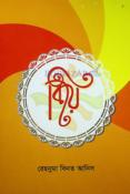 বিয়ে (পেপারব্যাক)