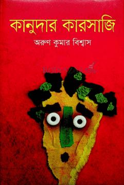 কানুদার কারসাজি