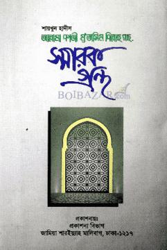 স্মারক গ্রন্থ