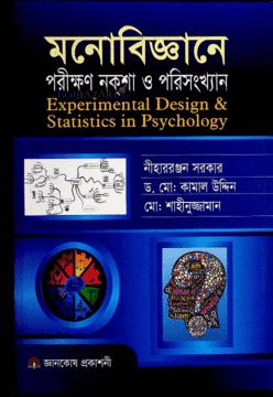 মনোবিজ্ঞানে পরীক্ষণ নকশা ও পরিসংখ্যান