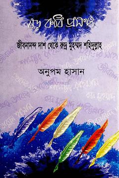 ষড় কবি প্রসঙ্গ : জীবনানন্দ দাশ থেকে রুদ্র মুহম্মদ শহিদুল্লাহ