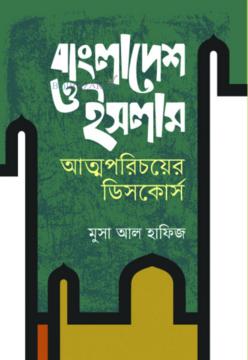 বাংলাদেশ ও ইসলাম আত্মপরিচয়ের ডিসকোর্স(হার্ডকভার)