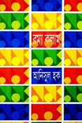 রম্য কলাম