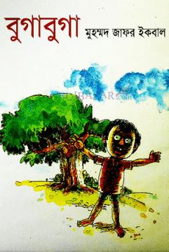 বুগাবুগা (হার্ডকভার)